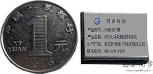 SYN2307型GPS北斗双模授时模块
