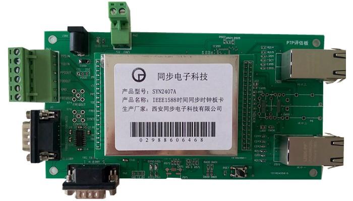 IEEE1588时间同步时钟板卡