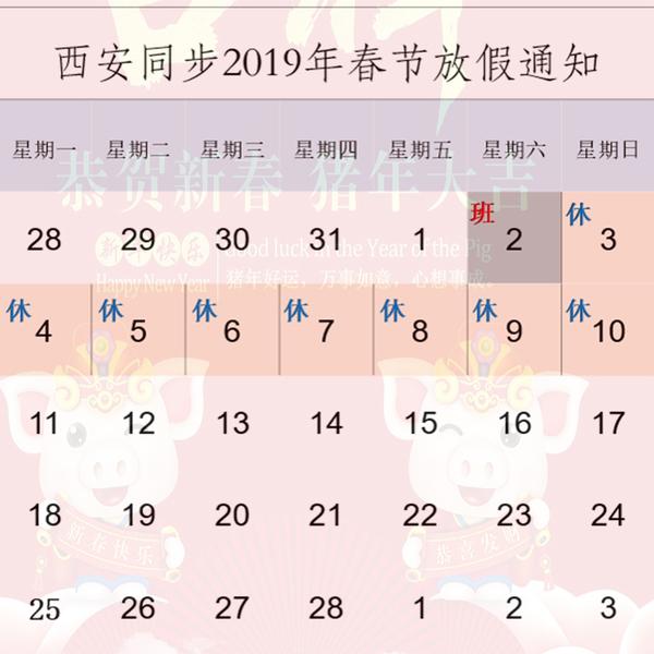 2019春节放假通知.jpg