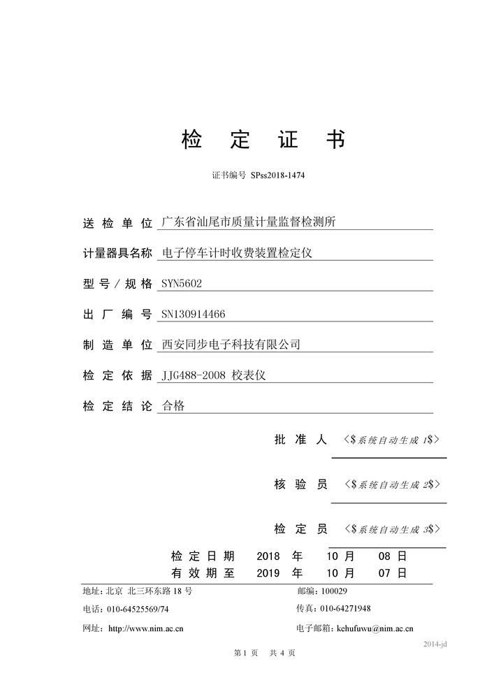 SYN5602型电子停车计时收费装置检定仪检定证书1.jpg