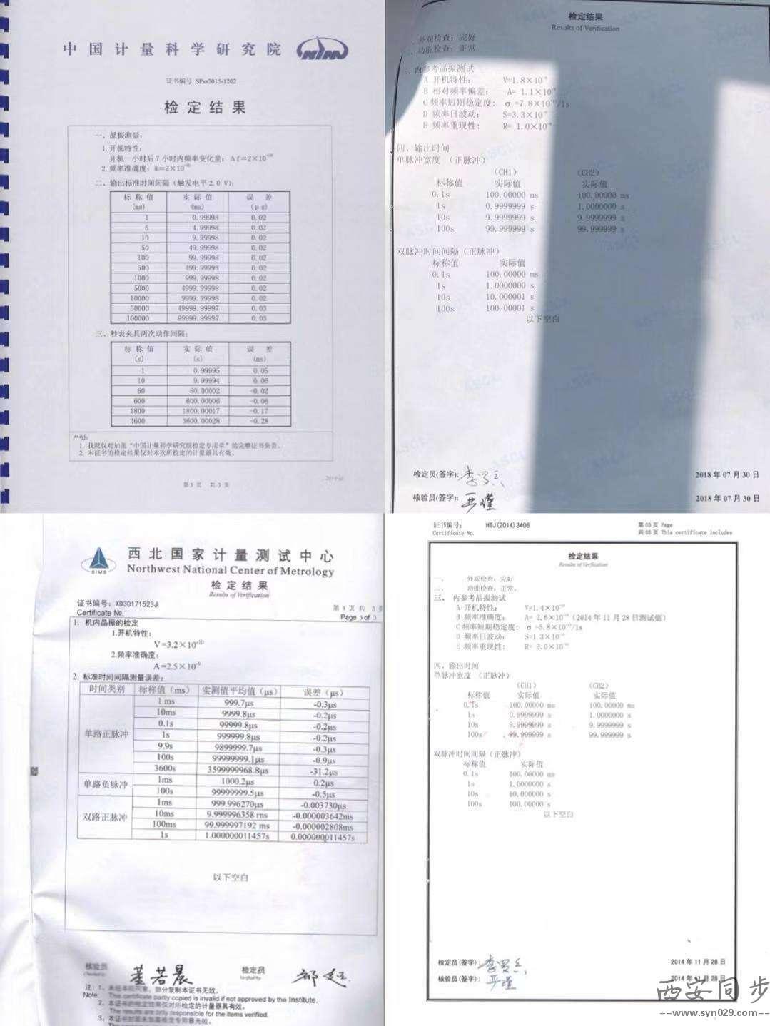 时间检定仪频率准确度检定-4.jpg