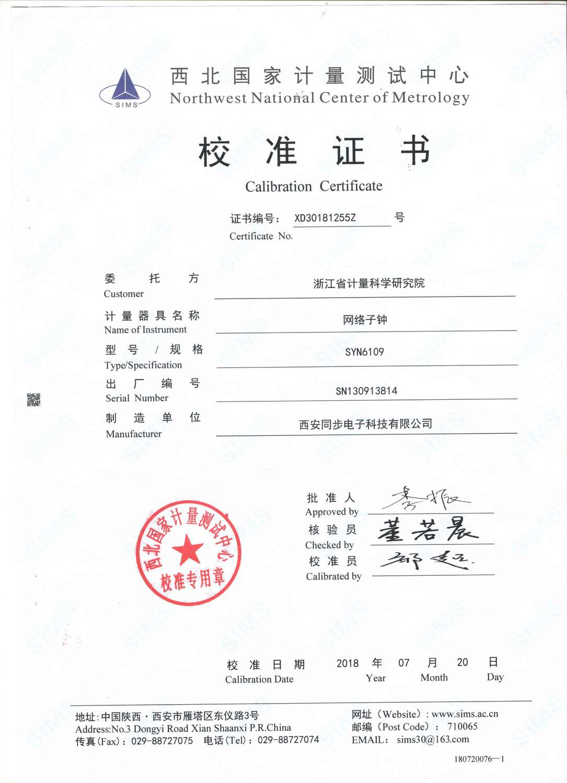 SYN6109 type NTP network clock calibration certificate 1.jpg