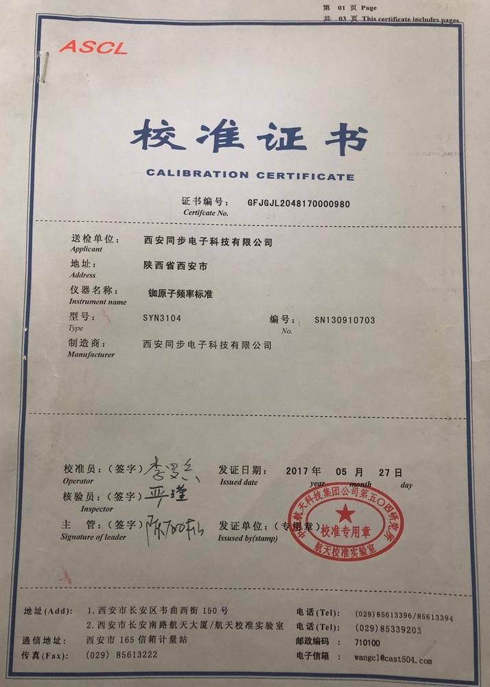 SYN3104型铷原子频率标准校准证书1.jpg