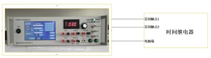 时间继电器测试.jpg