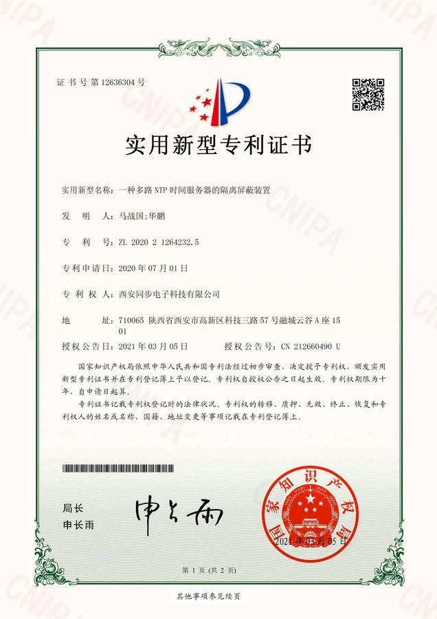 NTP時間服務器專利.jpg