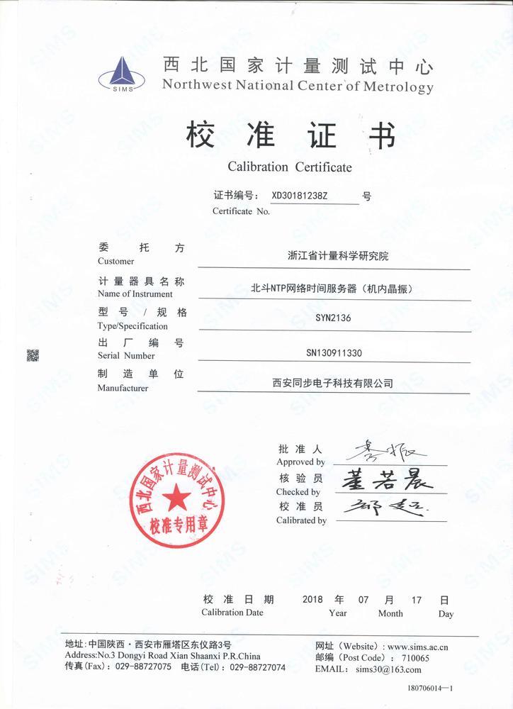 SYN2136型北斗NTP网络时间服务器校准证书1.jpg