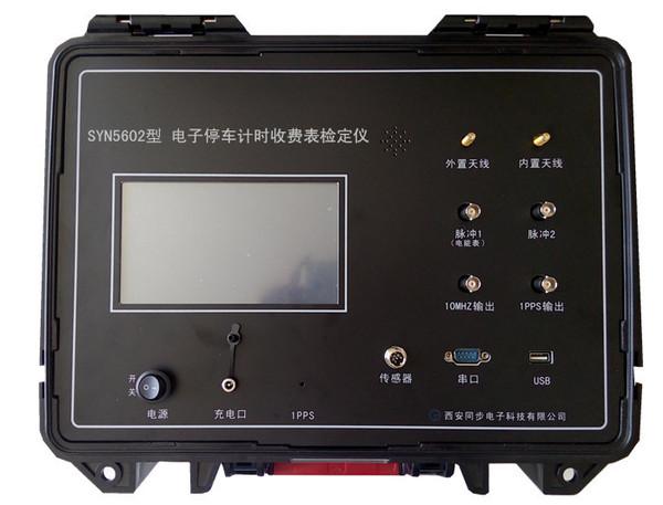 电子停车计时收费表(咪表)检定装置