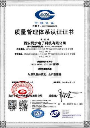 时统设备终端生产质量证书