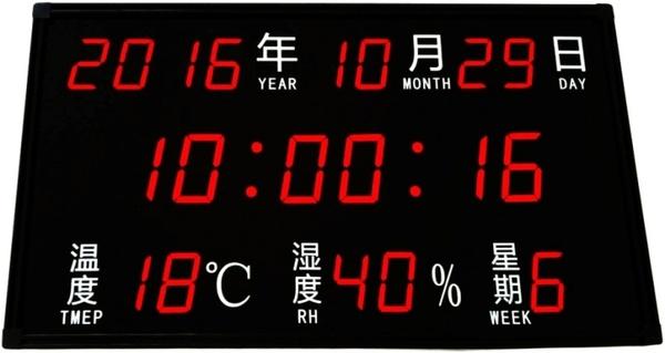 数字子母钟系统的使用