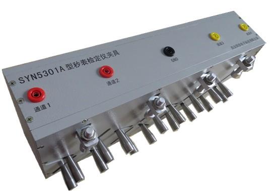 SYN5301型毫秒表时间检定仪夹具.jpg