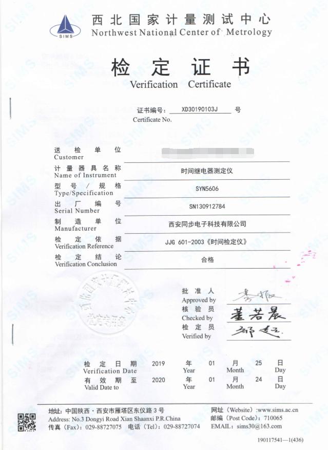 SYN5606型时间继电器测试仪检定证书.png