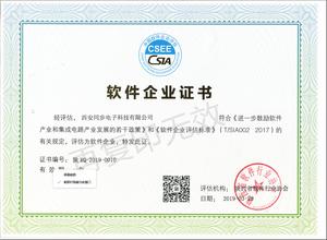 西安同步软件企业证书.png