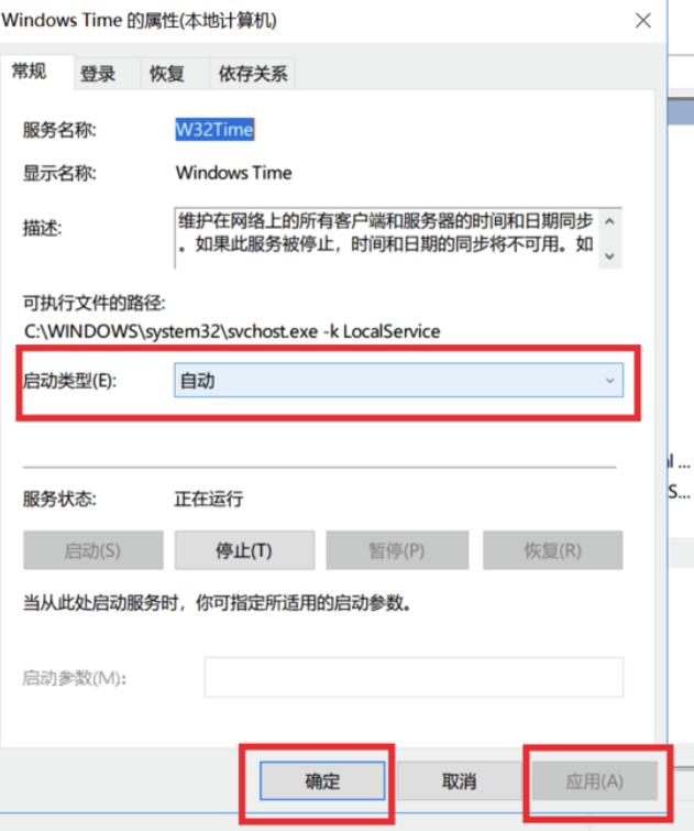 NTP server configuration 6.png