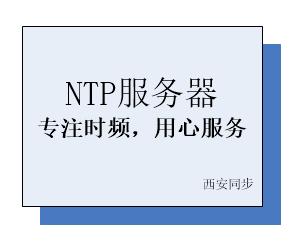 NTP服务器宣传语.png