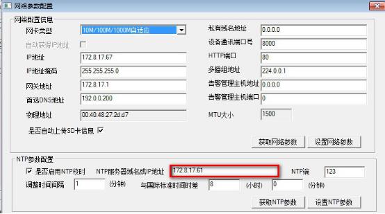 ntp校时服务器设置参数