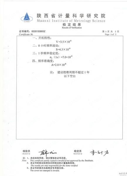 陕西省计量院.png