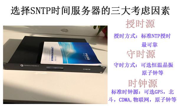 SNTP时间服务器.png