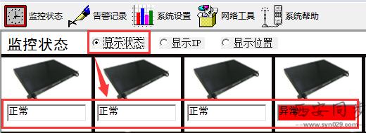 子母钟系统监控软件.png
